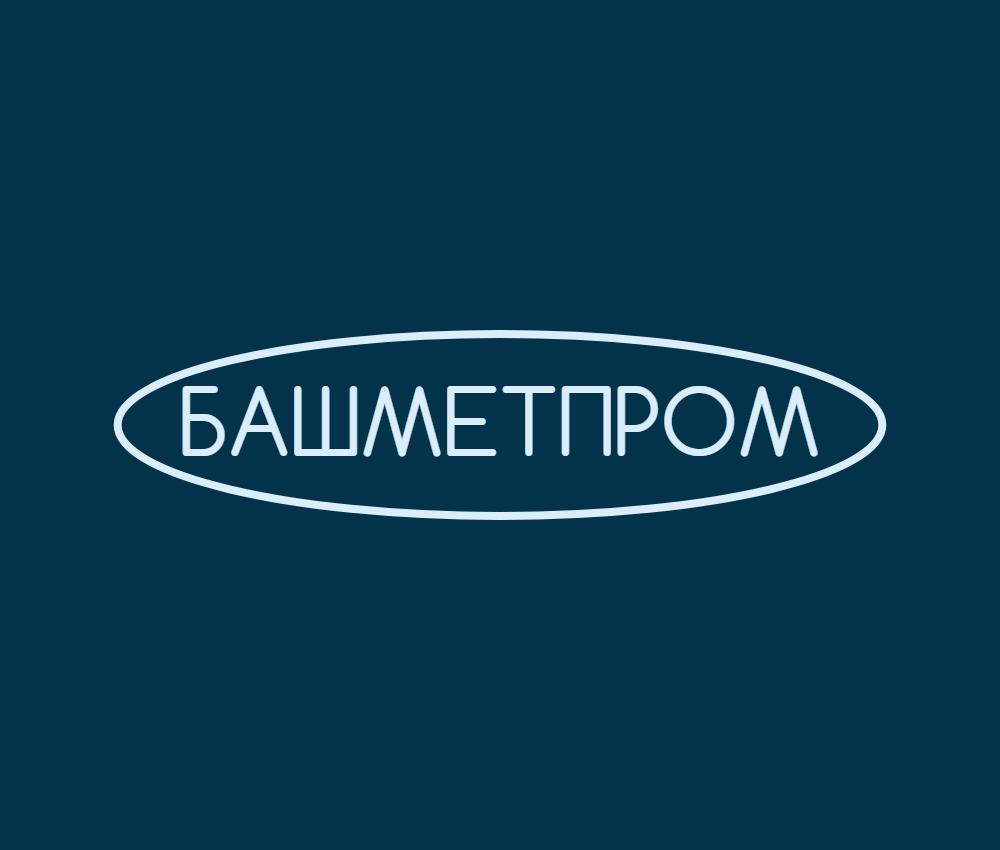 ООО Башметпром