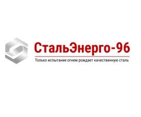"""ООО """"СТАЛЬЭНЕРГО-96"""""""