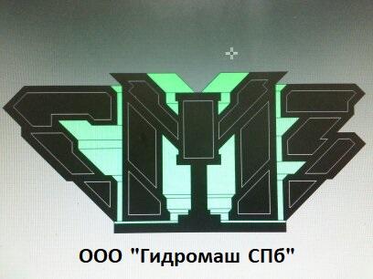 """ООО """"ГИДРОМАШ СПБ"""""""