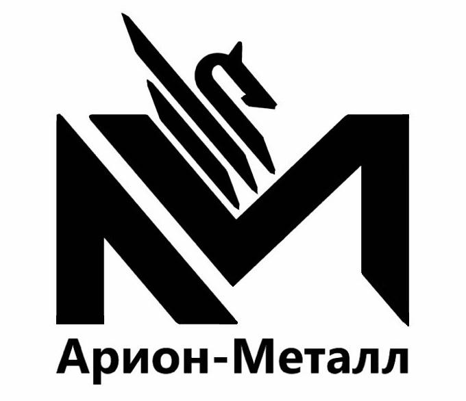 """ООО """"АРИОН-МЕТАЛЛ"""""""