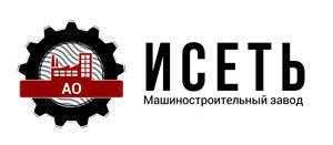 Акционерное общество Машиностроительный завод «Исеть»