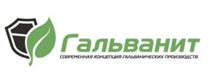 """ООО """"Компания Гальванит"""""""