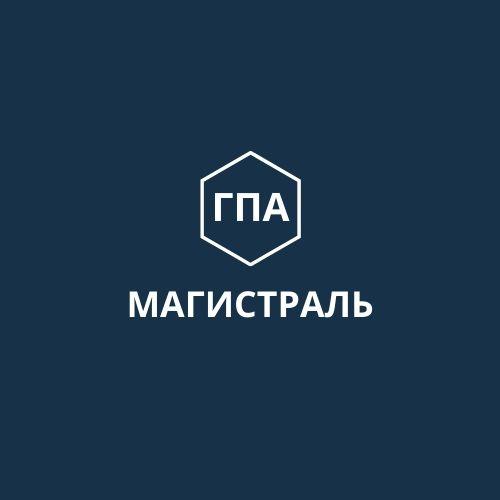 """ООО """"ГПА-МАГИСТРАЛЬ"""""""
