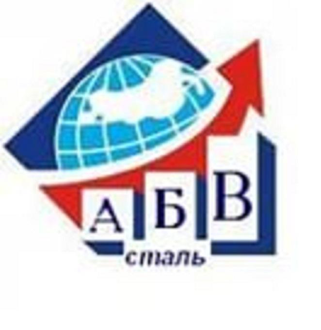 ООО АБВ Сталь