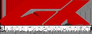 """ООО """"ЗАВОД ГИДРОКОМПЛЕКТ"""""""