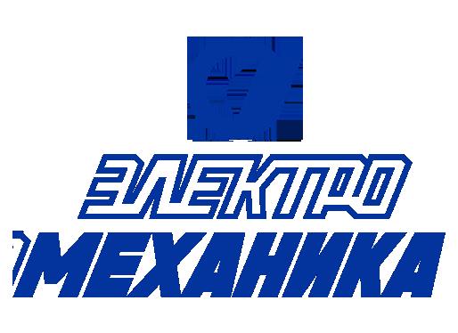 """ПАО """"ЭЛЕКТРОМЕХАНИКА"""""""