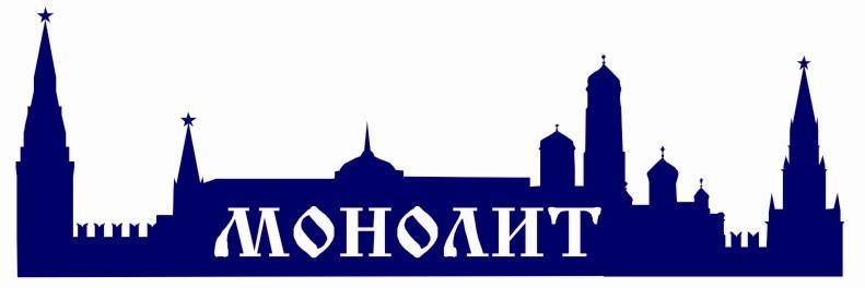 """ООО ПКФ """"МОНОЛИТ"""""""