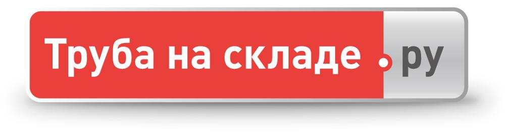 "ООО ""ТРУБА НА СКЛАДЕ.РУ"""