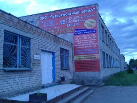 """ООО """" Авторемонтный завод"""""""