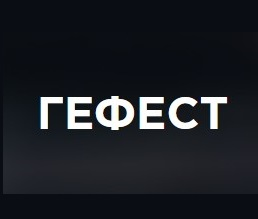 """ООО ПК """"ГЕФЕСТ-ИНЖИНИРИНГ"""""""