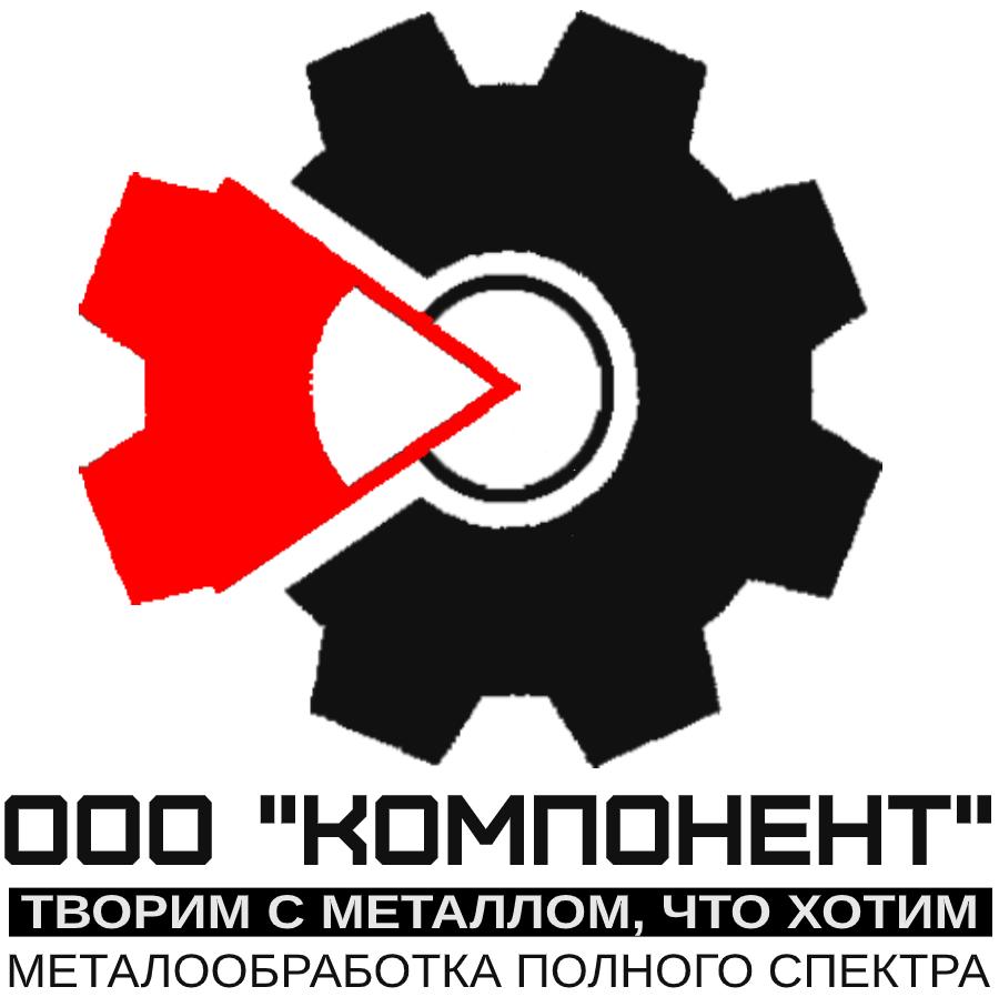 """ООО """"КОМПОНЕНТ"""""""
