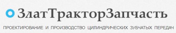 """ООО """"ЗТЗ"""""""