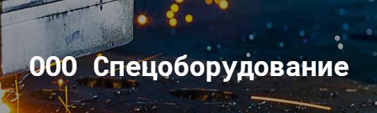 """ООО """"СПЕЦОБОРУДОВАНИЕ"""""""
