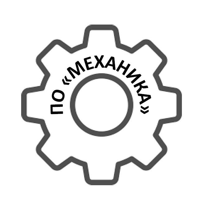 ПО Механика
