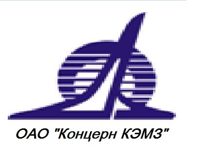 "ОАО ""КОНЦЕРН КЭМЗ"""