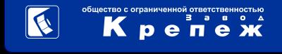 """ООО """"Завод Крепеж"""""""
