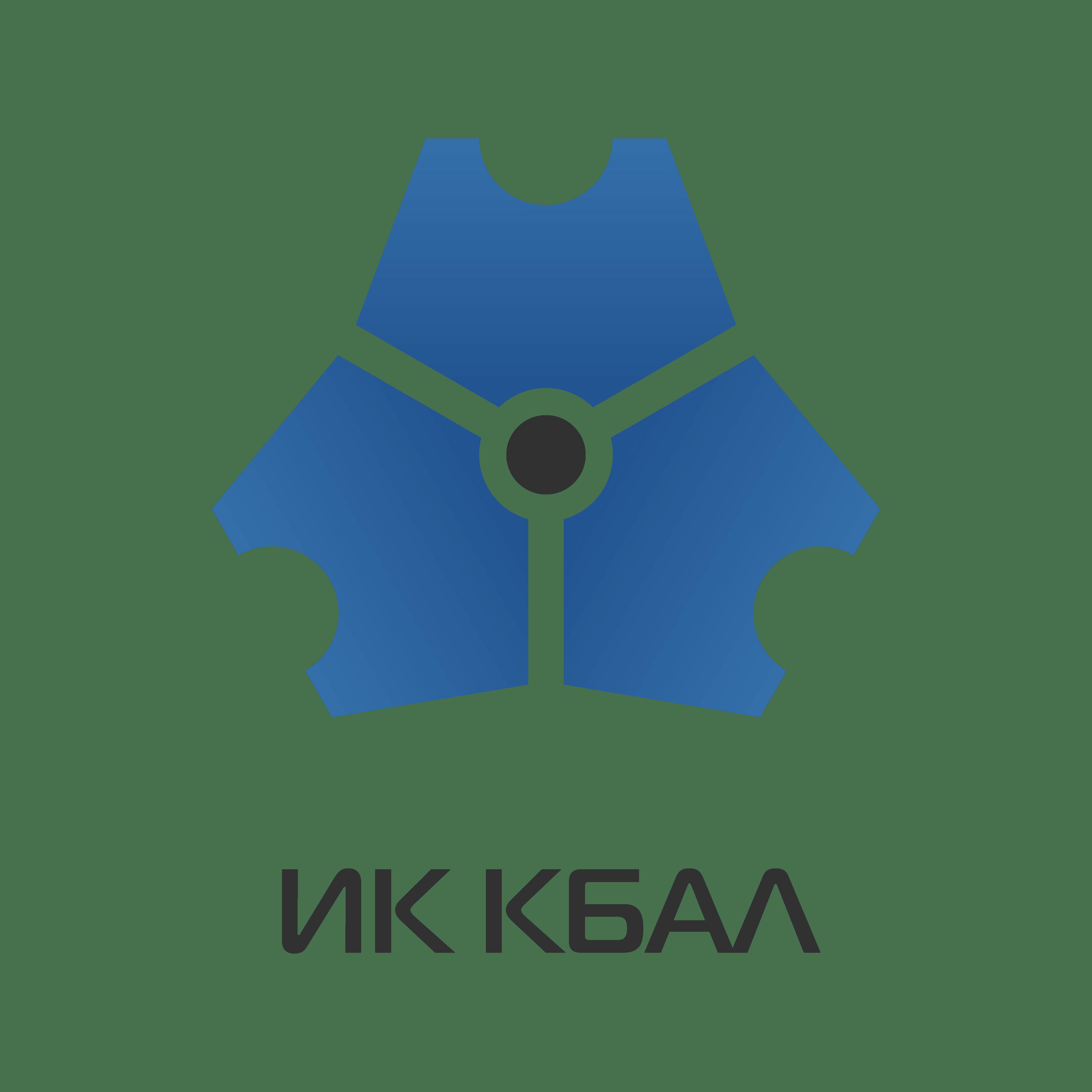 """ООО """"ИК КБАЛ"""""""