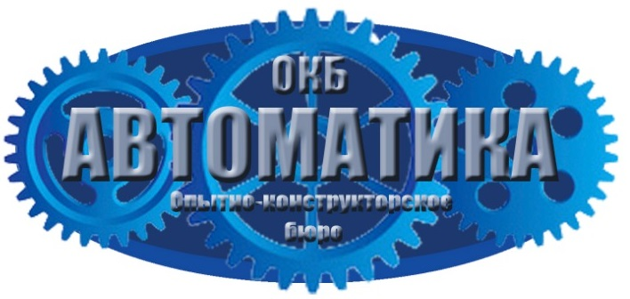 "ООО ""ОКБ АВТОМАТИКА"""