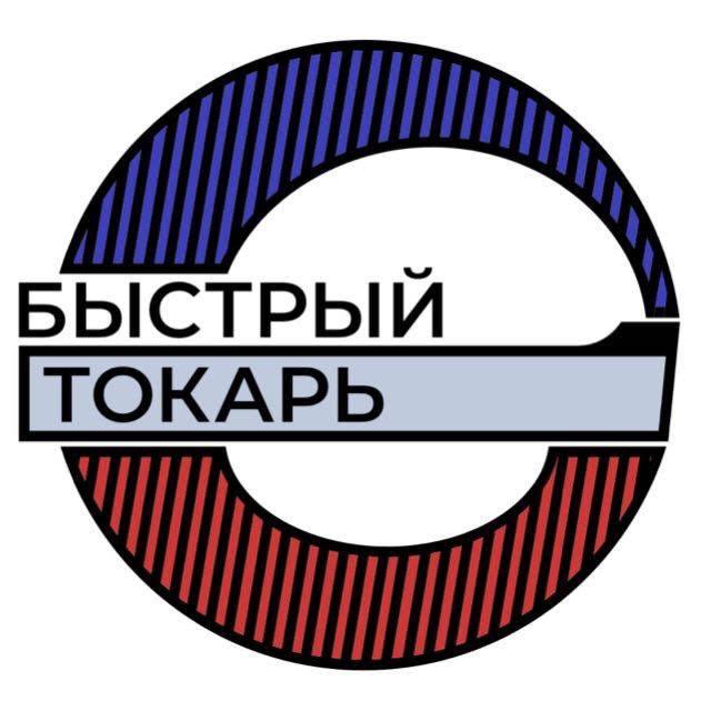 """ООО """"БЫСТРЫЙ ТОКАРЬ"""""""