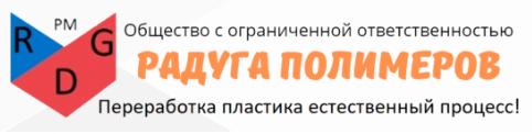 """ООО """"РАДУГА ПОЛИМЕРОВ"""""""