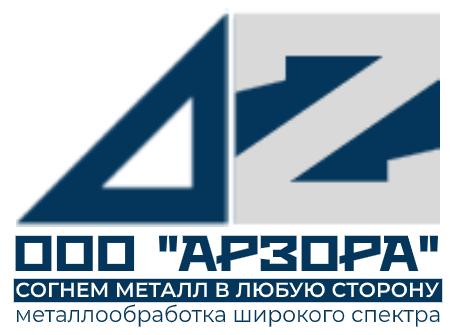 "ООО ""АРЗОРА"""