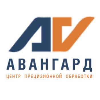 "Центр Прецизионной Обработки ""Авангард"""