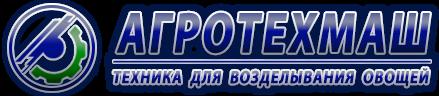 "ООО ""АГРОТЕХМАШ"""