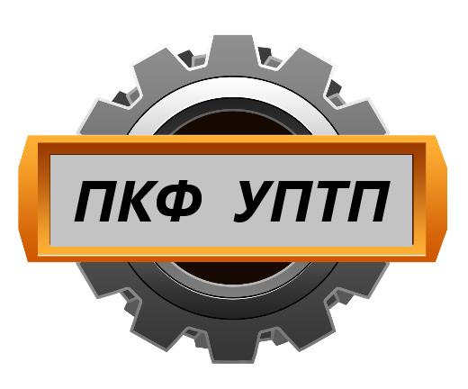 "ООО ""ПКФ ""УПТП"""