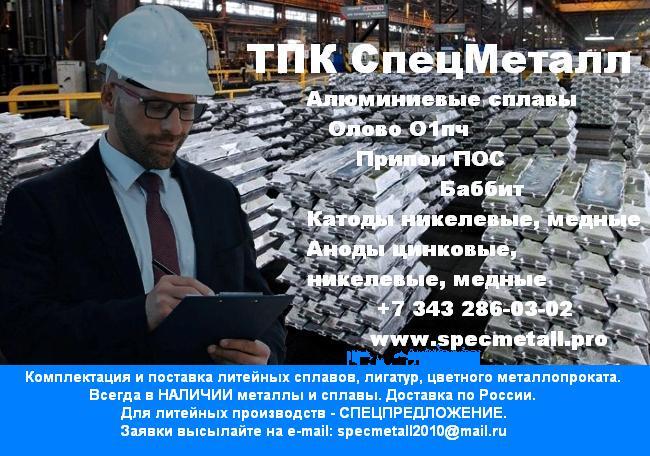 """ООО """"ТПК СПЕЦМЕТАЛЛ"""""""