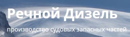 """ООО ПП """"РЕЧДИЗЕЛЬ"""""""