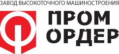 ЗВМ ПромОрдер